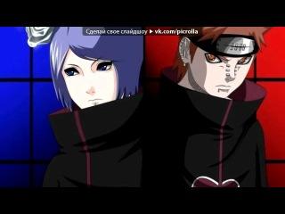 «Со стены Naruto(Наруто хентай)» под музыку Гимн Акацки(Sum 41) - Were All To Blame. Picrolla