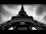 париж под музыку Laam - эта песня про двух сестер на французском языке. Picrolla