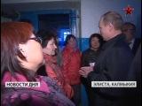 Владимир Путин проведет в Элисте совещание по вопросу расселения аварийного жилья
