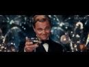 Трейлер №3 -= Великий Гэтсби The Great Gatsby 2013 =- / Украинский перевод от oKino