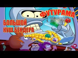 Футурама: Большой куш Бендера! /  Futurama: Bender's Big Score (2007) | HDRip