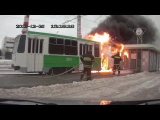 горит трамвай