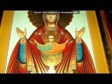 «Пермь, верхняя Курья» под музыку Мужской хор