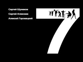 СЕМЬ СМЕРТНЫХ ГРЕХОВ (Россия 1 2010) фильм