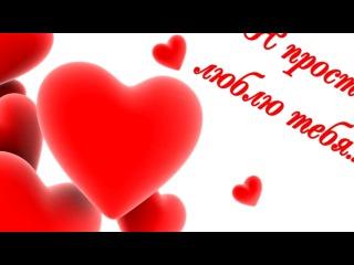 «Для любимой.» под музыку DJ Symrak-2011.1.09. [vkhp.net] - Малыш Про Любовь (Я люблю тебя! Очень красивый рэп про любовь, рэпчик, рэп о любви, красивая песня о любви, песни про любовь, русский рэп, рэп 2011, реп, rap, love, лирика). Picrolla