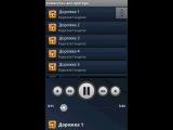 Демо-видео приложения Камасутра для оратора