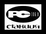 В память о станции 106,8 FM (станция 2000)