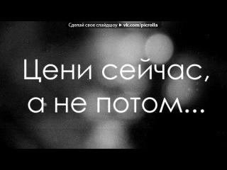 под музыку Гуф и Баста, НАГАНО , АК 47 - ДОРОГА , НОВЫЙ АЛЬБОМ 2011 ГОДА. Picrolla