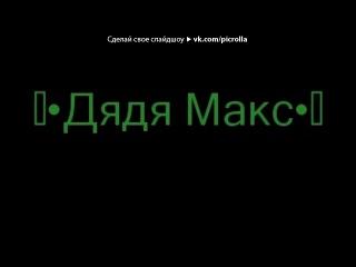«С моей стены» под музыку • [Trick Daddy featt. Lil Jon & Twista - Lets go] (OST Megamind). Picrolla