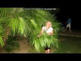 отпуск 2012 под музыку DJ EMIGI - НУ ПОГОДИ!!! КЛУБНЯК 2011 КАЧАТЬ ВСЕМ. Picrolla