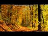 «осень золотая » под музыку Иракли - Я Тебя Люблю, Осень!. Picrolla