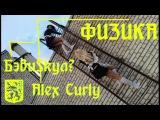 БэбиSкул &amp Alex Curly - ФИЗИКА