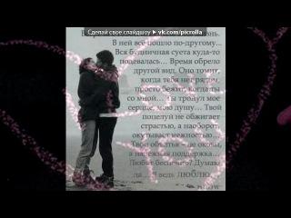 «С моей стены» под музыку [muzmo.ru] NadiR Negd Pul - ЗапомниI love you Пойми чтоI need you [muzmo.ru]. Picrolla