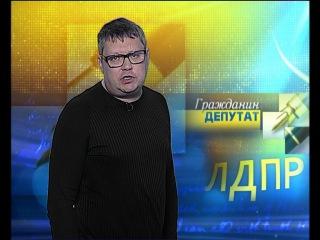 Гражданин Депутат. Выпуск 2 #ТЕРРА #ЛДПР