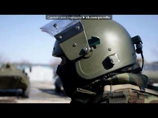 «Со стены Я  ♥ Армию ★» под музыку Песня про разведку, про спецназ! - кровавый снег Кавказа,там парни из спецназа. Picrolla
