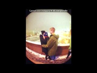 «Со стены ✔ Жить в кайфе...» под музыку Kolibri ДЭПО kavabanga - Антураж [Деним prod.]. Picrolla