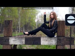 «Лиза Виноградова ( Анна Андрусенко)» под музыку PSY - опа гангам стайл. Picrolla