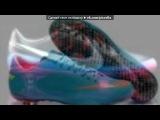 Бутсы под музыку TechnoPeople ft. DJ ЦАО - She Likes To Dance ( new new 2011 2012Houseibizakazantipprogressiveelectrotechnominimalnew new new2011 2012clubdancedjклубняки 2011 2012 новинкисвежакиtrance vocal Андрей Казаченко id42960542. Picrolla