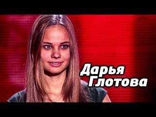 Дарья Глотова Stay