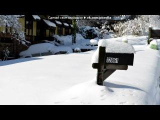 «не веселый крисмас» под музыку Эдуард Хиль - Зима (потолок ледяной, дверь скрипучая)))). Picrolla