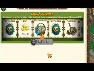 Крутим рулетку Драконье яйцо в игре Зомби Ферма - ZombiCity.info
