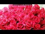 аа под музыку Хурма Project Ах Нина Нина сладкая моя!!!! - Я подарю тебе прекрасного меня!!!!)))))))). Picrolla