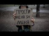 «Красивые Фото • fotiko.ru» под музыку любимый мой,для тебя - Малыш,прости меня(( ты в моем сердце навсегда! я люблю тебя,я дышу тобой,ты мне очень нужен!! прости придурка!! мне не нужен Макс!! его нету больше!!! вернись ко мне прошу! я НИКОГДА НЕ БРОШУ ТЕБЯ!!!. Picrolla