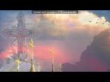 «С моей стены» под музыку Сергей Грищук - Остров моей души. Picrolla