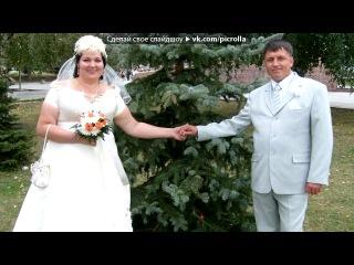 «Наша свадьба 14.09.2007.» под музыку Аллегрова Ирина - Свадебные цветы. Picrolla