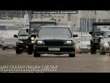 «Со стены Пацан сказал, пацан сделал.» под музыку Песня из бумера 2 - 052 С.Шнуров feat. Кипелов - Я свободен (Бумер 2). Picroll