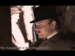 2000 Воспоминания о Шерлоке Холмсе Cерия 6. Режиссёр: Игорь Масленников.