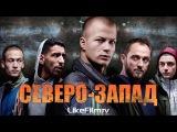 Фильм Северо-запад (2013) HD онлайн кино  Боевик, Драма, Криминал