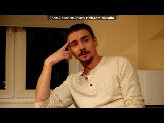 «Красивые Фото • fotiko.ru» под музыку Градусы - Режисер. Я в этом фильме главный актёр, я - сценарист в нём, я - режиссёр Враг мой бойся меня, друг мой не отрекайся от меня Нелюбимая, прости меня, любимая - люби меня Враг мой бойся меня, друг м. Picrolla