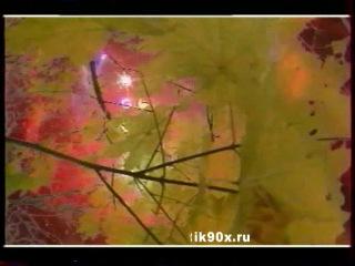 Игорь Пушкарёв и группа Дон Жуан - Позвони (1990)