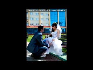 «Наша свадьба» под музыку Чай Вдвоем - Желанная. эта песня звучала у меня на свадьбе. первый танец молодоженов.. Picrolla