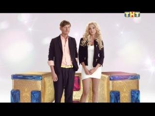 ТНТ-Заставка - Лёля и Паша