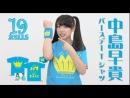 C-ute - Happy Bitrhday to Maimi, Saki and Mai [Staff]