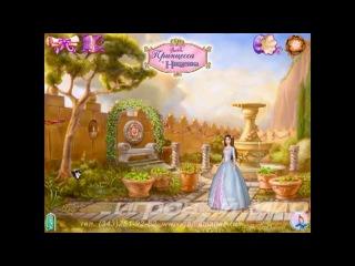 Барби Принцесса и Нищенка Игра Показ Геймплея от Игрового мира