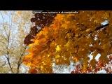 «Золотая осень)» под музыку Иоганн Штраус - Медленный вальс. Мызыка дождя. Капля за капелей. - Необыкновенно красивый!!!. Picrolla