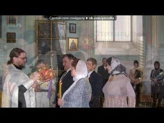 ВЕНЧАНИЕ 12 ФЕВРАЛЯ 2006 ГОДА. под музыку Народная - В золоченой церкви нас с тобой венчали.... Picrolla
