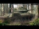 С моей стены под музыку Алексей Матов(World of Tanks) - Нас отсюда не подвинуть. Picrolla