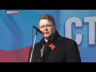 В Ставрополе свыше 10 тысяч человек пришли на митинг в поддержку населения Крыма
