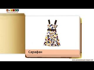 Презентации для детей 'Одежда' по методике Домана (2)