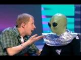 КВН. Инопланетяне похитили не самый лучший экземпляр:)