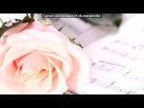 «• ФотоМагия приложение» под музыку Если б не было тебя, То для чего тогда мне быть??? День за днем находить и терять, Ждать любви, но не любить!!! - Если б не было тебя, Скажи, зачем тогда мне жить? В шуме дней как в потоках дождя Сорванным листом кружить. Если б не было тебя, Я б выдумала себе любовь, Я твои не искала бы черты И убеждалась б вновь и вновь, Что это все же ты...  Если б не было тебя, Т. Picrolla