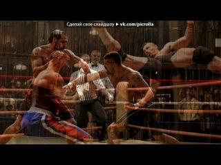 «Удары Юрия Бойка.» под музыку Неоспоримый 3 (Undisputed III. Redemption) - 2010 - 03. Tom Erba - Bring It On. Picrolla
