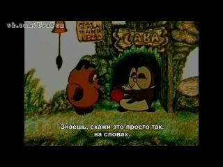 Советские мультфильмы на Английском языке - Винни Пух и День забот