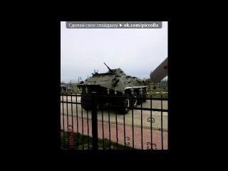 «Армия через пол года!» под музыку Красивая песня про армию................ - Это Армия Брат!!!!!. Picrolla
