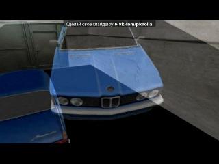 «Моя тачка 3D» под музыку ned for speed most wanted - Без названия. Picrolla