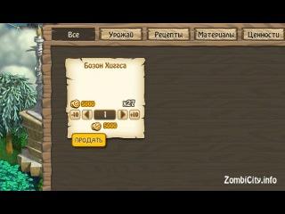 Как выглядит Бозон Хиггса в игре Зомби Ферма - Zombicity.info